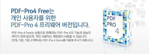 pdfpro4free.JPG